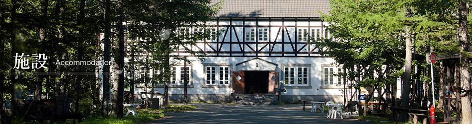 施設 - 中札内村農村休暇村 フェーリエンドルフ