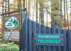 休暇村(フェーリエンドルフ)入り口の看板。