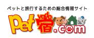 pet宿.com(ペット宿ドットコム)