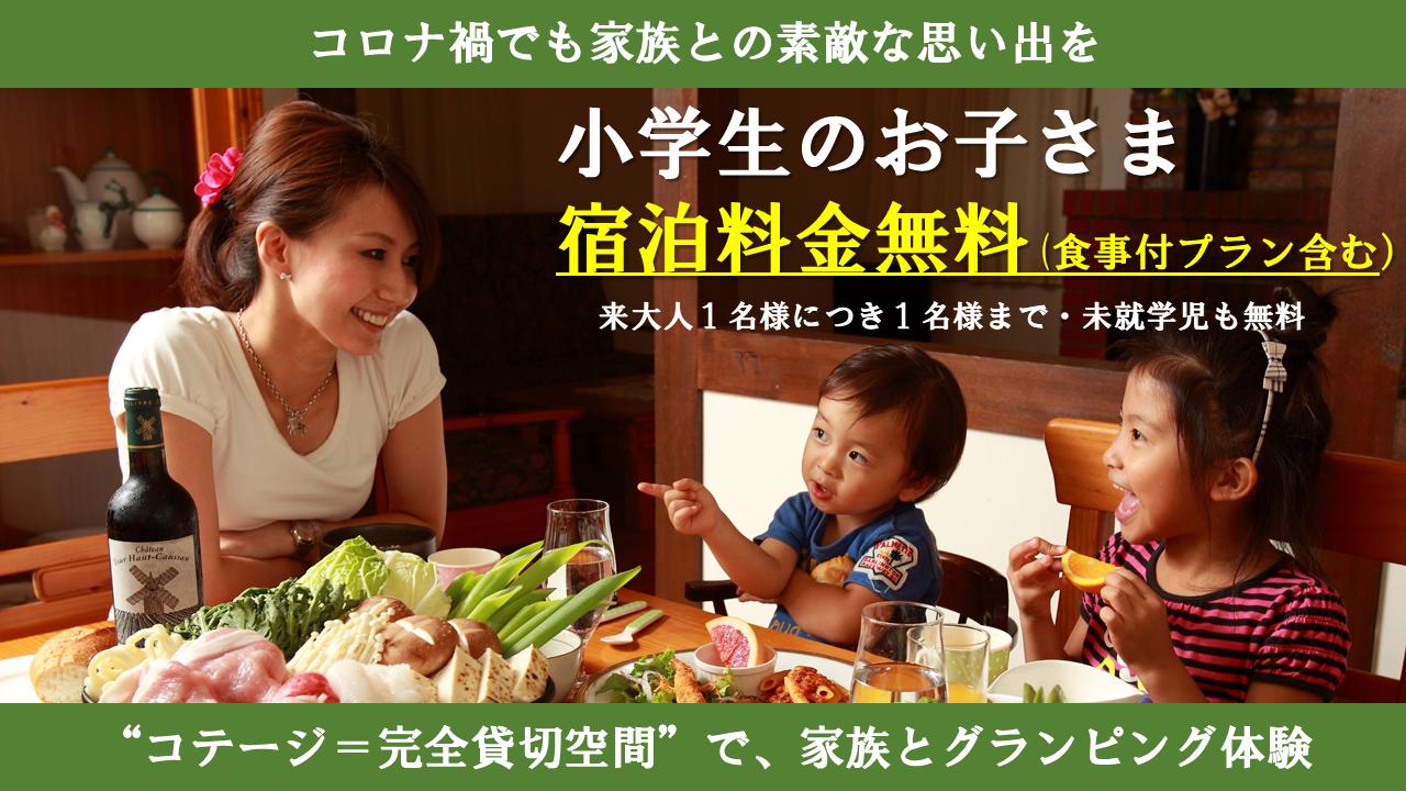 小学生以下のお子さま 宿泊無料(食事付プラン含む)